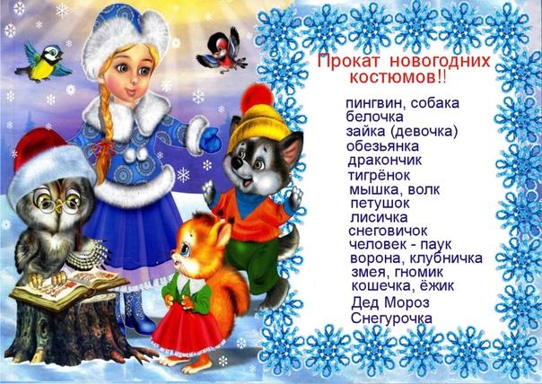 Сценарий поздравления снегурочки на новый год