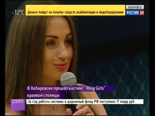 Вести-Хабаровск. Кастинг Ring Girls в Хабаровске