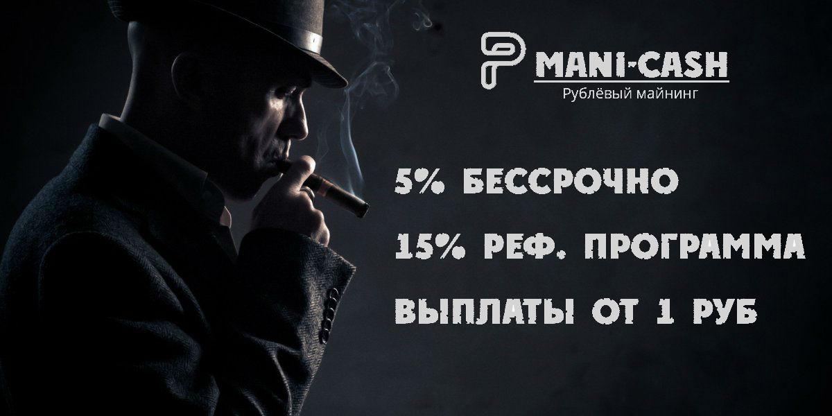 Mani-Cash - 5% в день бессрочно 5lS03twXguI