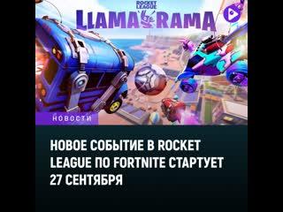Новое событие в Rocket League по Fortnite стартует 27 сентября