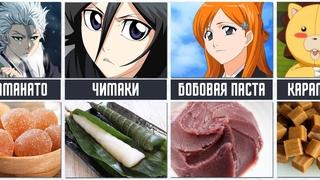 Любимая еда и напитки персонажей из аниме Блич