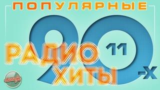ПОПУЛЯРНЫЕ РАДИО ХИТЫ 90-х ✬ ЛУЧШИЕ ПЕСНИ ОТ ЗВЕЗД 90-Х ✬ ЧАСТЬ 11 ✬