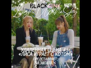 BLACKPINK 'Light Up the Sky': удаленная сцена #5.