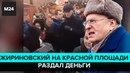 Жириновский на Красной площади раздал деньги крепостным и холопам - Москва 24