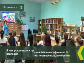 В усть-лабинской городской библиотеке-филиале № 1 прошёл цикл мероприятий, посвящённых дню россии