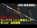APIA新製品 ロックフィッシュ専用ロッド『Brute'』シリーズ 追加5機種を一挙公開