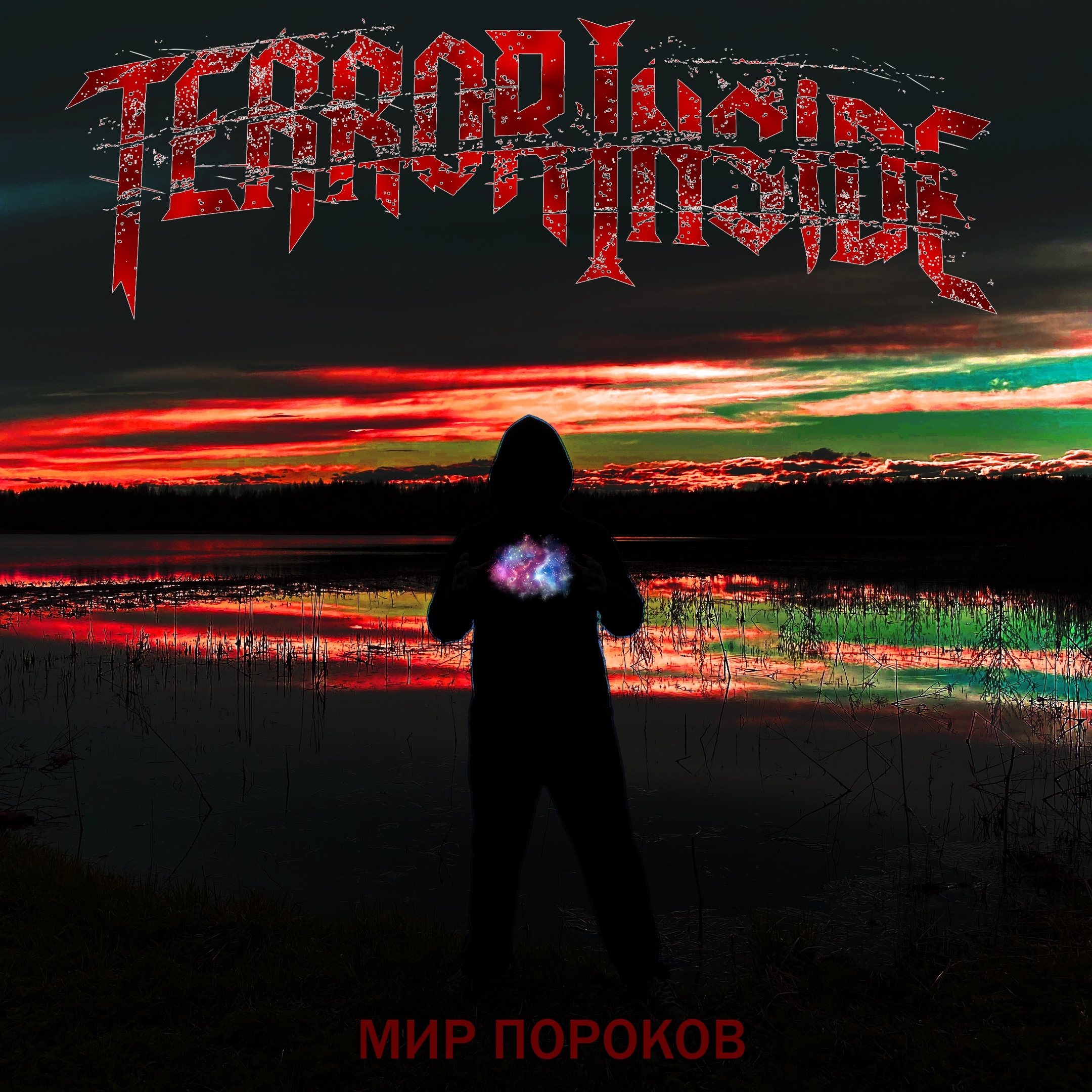 TERROR INSIDE - Мир пороков [single] (2020)