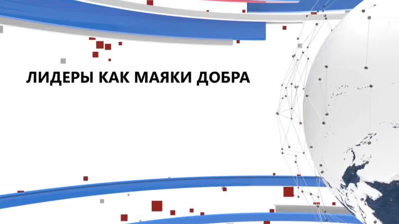 Гайдаровский форум 2021 Экспертная дискуссия Лидеры как маяки добра