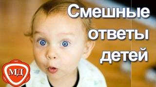 ПРИКОЛЫ С ДЕТЬМИ: смешные ответы детей, дети смешно говорят, коверкая слова!