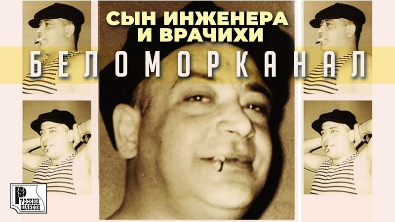 Беломорканал Сын инженера и врачихи Альбом 2002 Русский Шансон