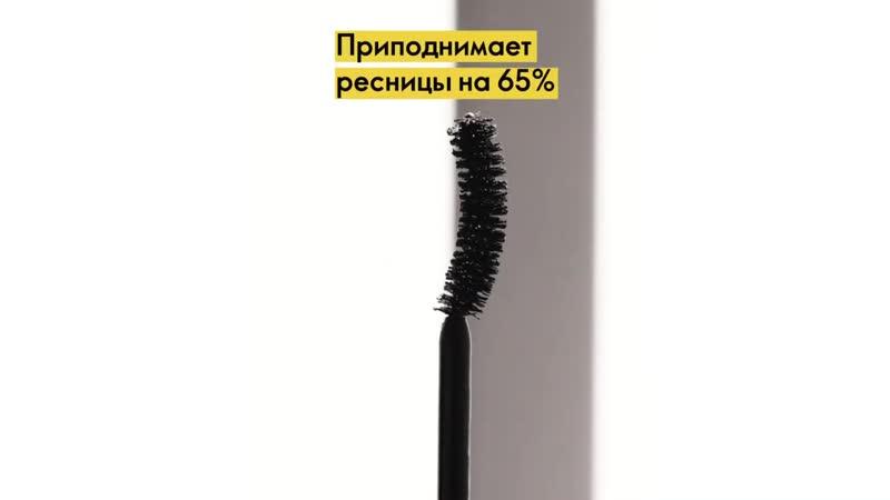Удлиняющая тушь с эффектом наращивания ресниц The ONE Lash Extension