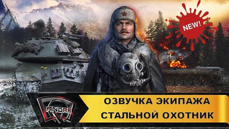 Озвучка экипажа Стальной охотник NEW для World Of Tanks