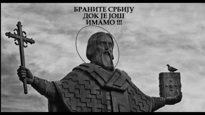 Oj kosmaju visoka planino... pesma o dicnom vojvodi Janku Katicu