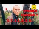 S.T.A.L.K.E.R.-Хроники Кайдана серия вторая ч.9 Финал.По трубам.Клоны Семецкого.