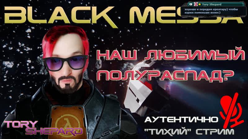 Black Mesa тот самый полураспад