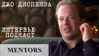 Джо Диспенза: интервью, семинар, медитация (2019-2020)