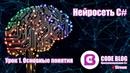Искусственный интеллект и нейронные сети C . Машинное обучение для начинающих. Простая нейросеть.