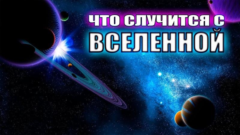 Как Устроена Вселенная Наука про космос Документальный
