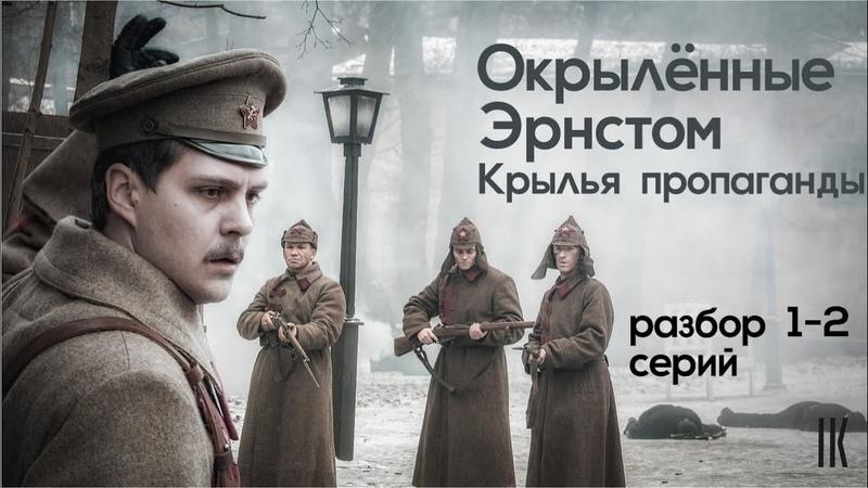Разбор сериала Крылья Империи самый бездарный фильм о революции Первые две серии