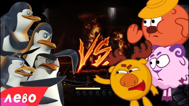 Рэп-дискуссия. Смешарики vs Пингвины из Мадагаскара (v2.0)