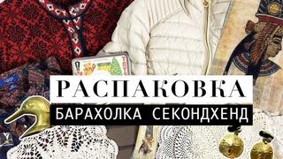 РАСПАКОВКА   секонд хенд покупки ОБЗОР НАХОДОК БАРАХОЛКА / СВАЛКА САШАЛ