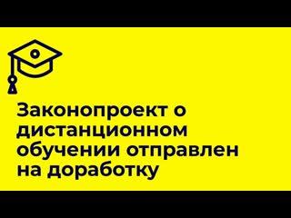 Законопроект о дистанционном обучении отправлен на доработку