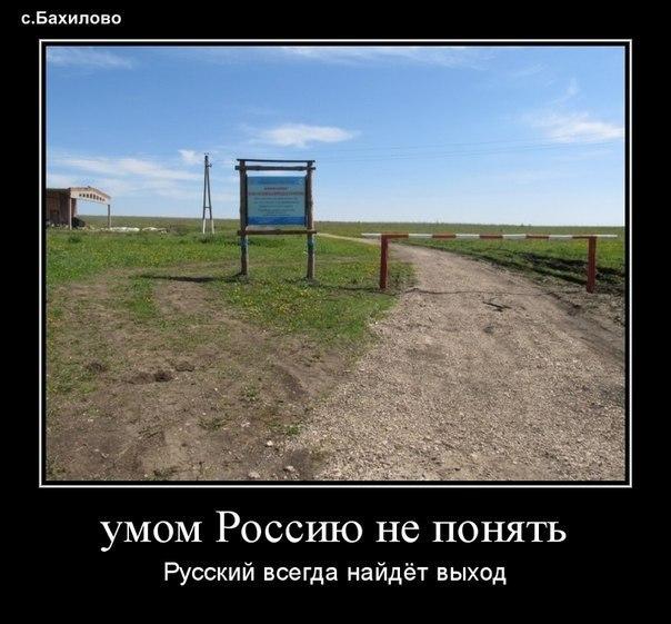 даже умом россию не понять приколы фото люди видят