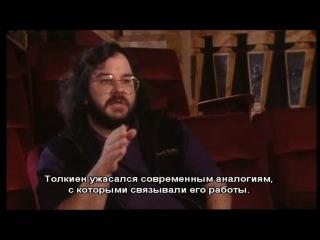 ВК: Трилогия: Дополнительные материалы: Дж.Р.Р. Толкин - создатель Средиземья (русские субтитры)