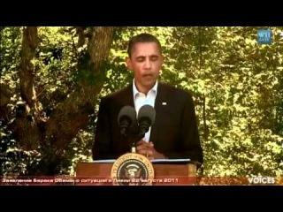 ПОЧЕМУ началась война в Ливии. Заявление Барака Обамы 22 августа 2011.