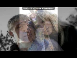 «Любимое:)**» под музыку 5fiesta Family - Вместе Мы . Picrolla