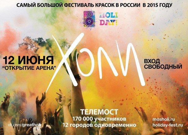 Фестиваль лета москва