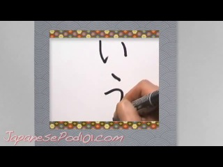 Learn Hiragana A