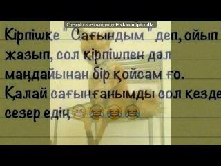 Коллаж Друзей под музыку Баймұрат Сайденбаев Аягөз Picrolla