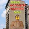 Macho Men