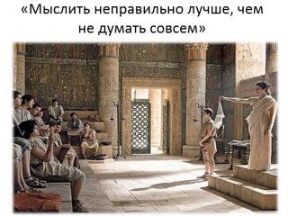 Гипатия -- «необычный»  учитель», «необычная  женщина» (Плотникова Екатерина)