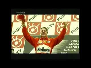 Michael Schumacher - Invincible Winner
