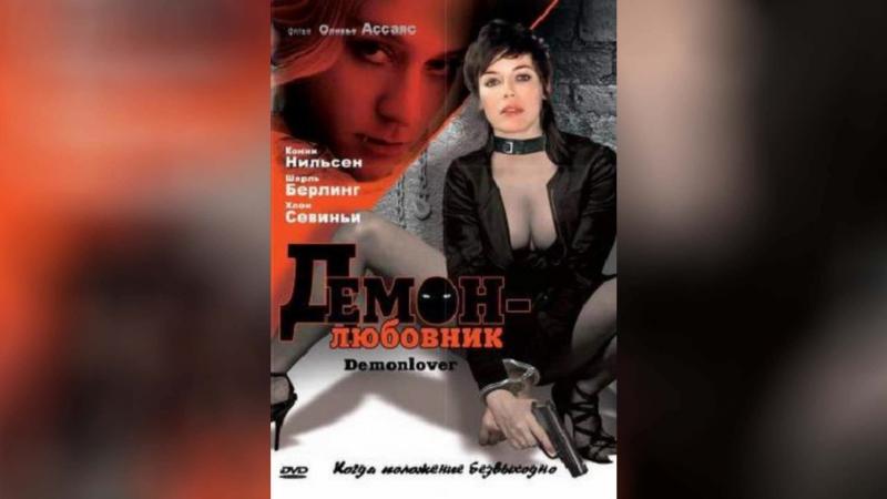 Демон-любовник (2002) | Demonlover
