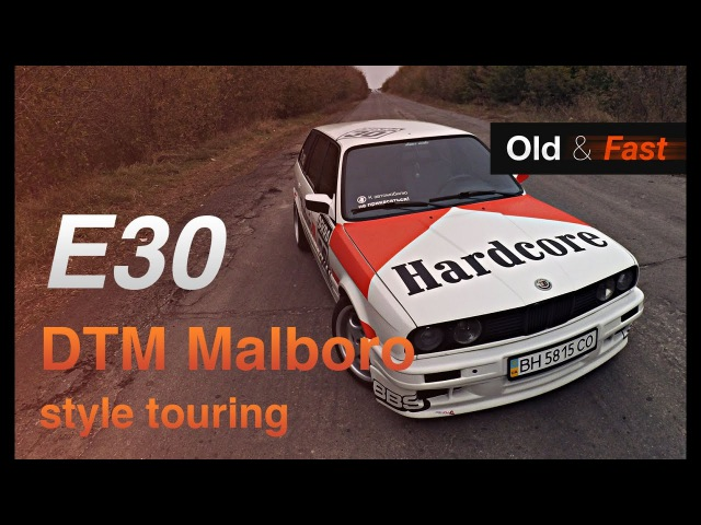 Old and Fast BMW E30 Touring Marlboro DTM style top speed and review
