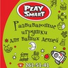 PlaySmart - сеть детских магазинов. Воронеж