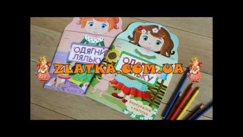 Книжка розмальовка з наліпками Одягни ляльку Україночка