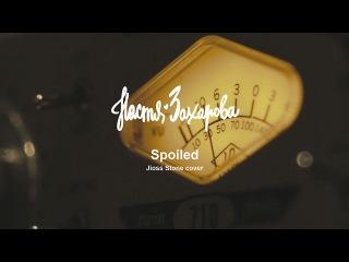 Настя Захарова: Spoiled (Joss Stone cover)