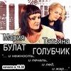2 апреля | Мария БУЛАТ & Татьяна ГОЛУБЧИК