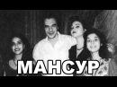 Сергей Мамсуров Мансур, Серж Московский. Главный беспредельщик 90-х