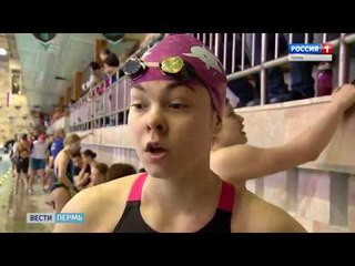 Пловцов со всего Прикамья собрал Чемпионат памяти Людмилы Моняковой