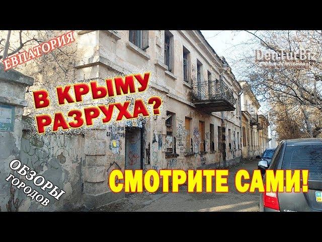В КРЫМУ ПОЛНАЯ РАЗРУХА 🔴 Крым 🔴 Отдых в Крыму 2018 🔴 Евпатория🔴Отдых в Евпатории🔴Отзывы и цены