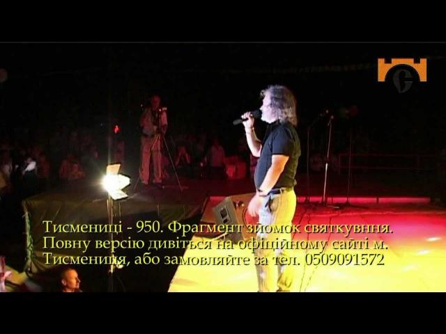Тисмениці 950 Тарас Петриненко Любов моя