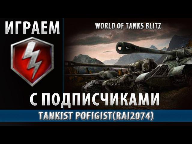 Играем с подписчиком Mausshen взводная игра WoT Blitz World of Tanks Blitz