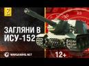 Загляни в реальный танк ИСУ 152 Часть 2 В командирской рубке World of Tanks