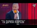 Ты дарила неврозы - музыкальное поздравление с праздником 8 марта Вечерний Квартал, 07.03.2015