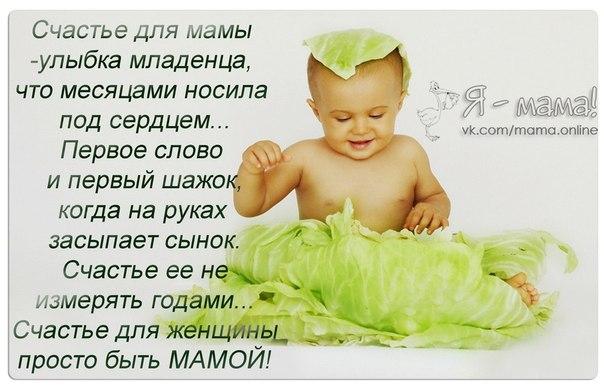 Стихи 2 месяца сыночку от мамы